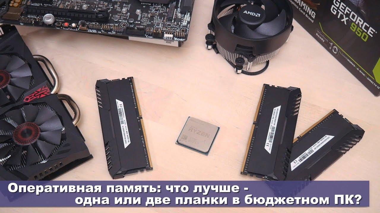 Оперативная память(DDR4): что лучше - одна или две планки в бюджетном ПК?