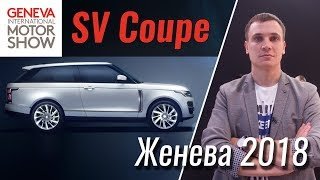 Самый Дорогой Range Rover Sv Coupe. Женева 2018