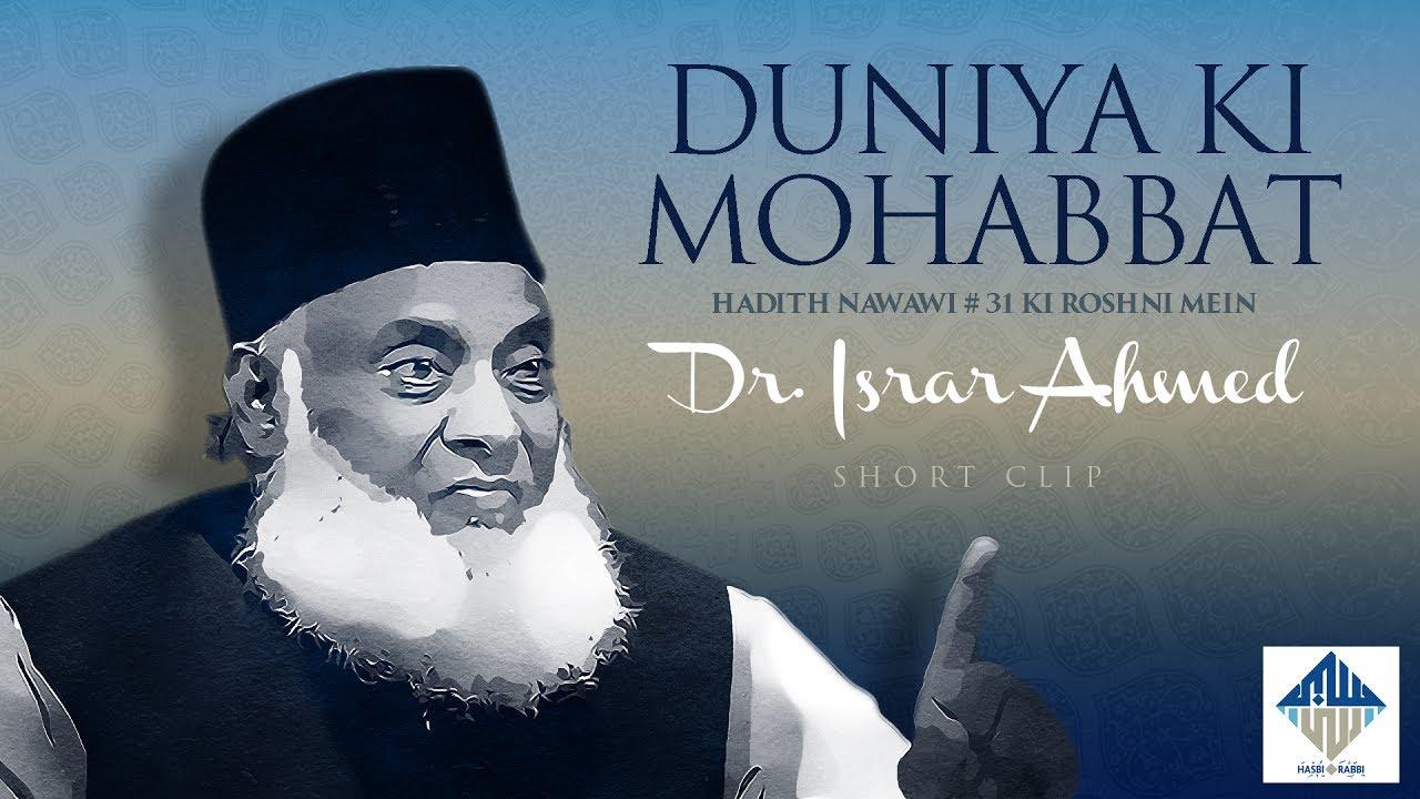 Duniya ki mohabbat دنیا کی محبّت Dr Israr Ahmed