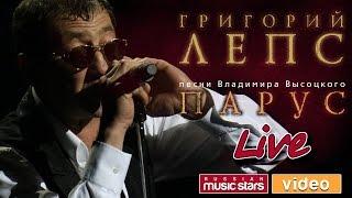 Григорий Лепс — Концерт «Парус» ♬ Песни Владимира Высоцкого