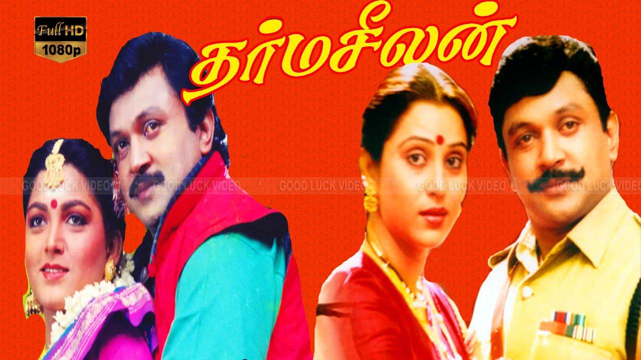 Download DHARMA SEELAN TAMIL MOVIE | Prabhu, Kushboo Action Movie | Geetha | Senthil, Goundamani comedy .