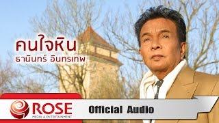 คนใจหิน - ธานินทร์ อินทรเทพ (Official Audio)