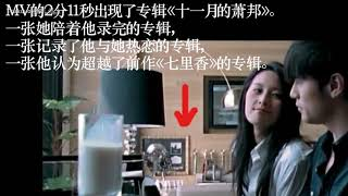 周杰伦《我不配》MV里关于侯佩岑的一切