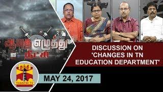 Aayutha Ezhuthu Neetchi 24-05-2017 TN Education Dept – Thanthi TV Show