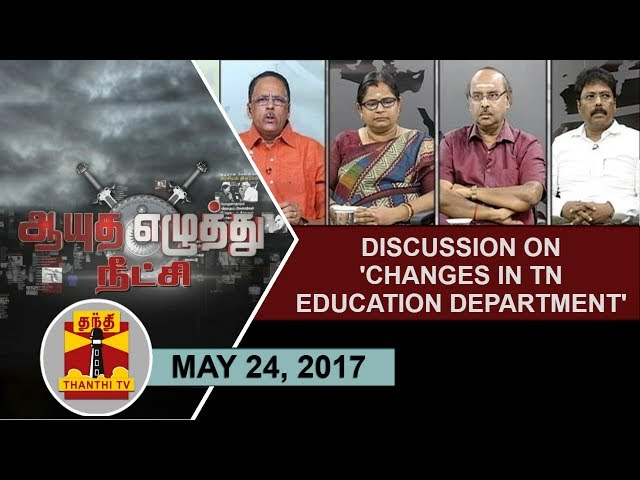 (24/05/2017) Ayutha Ezhuthu Neetchi | Discussion on changes in TN Education Dept  | Thanthi TV