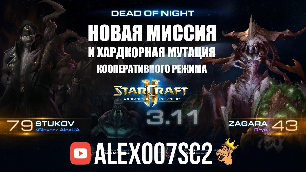 Новая миссия и хардкорная мутация кооператива - StarCraft 2: LotV