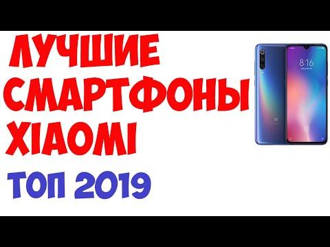 Лучшие смартфоны Xiaomi 2019 года. Рейтинг!
