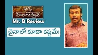 Thugs Of Hindostan Telugu Movie Review and Rating| Amitabh Bachchan | Amir Khan | Mr B