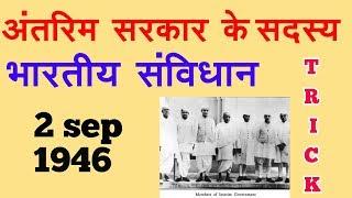 HINDI अंतरिम सरकार    , interim government , Interim Govt of India - 1946