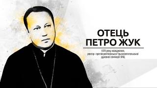 Отець Петро Жук . Священик