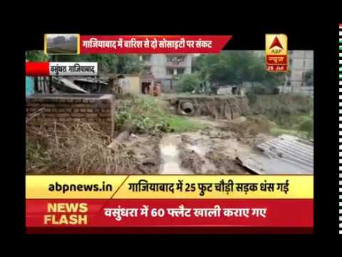 ABP News is LIVE   #MonsoonTrouble : Ghaziabad road caves in, NDRF team  reach