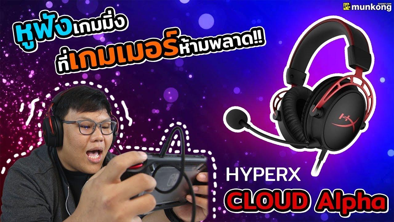 มั่นคงเกมมิ่ง EP.17 : HyperX Cloud Alpha คุณภาพพรีเมียม ในราคามิตรภาพ
