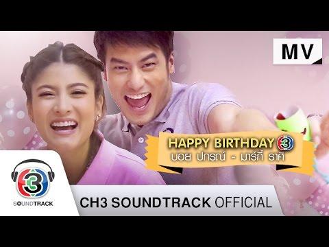 Happy Birthday | บอย ปกรณ์ & มาร์กี้ ราศรี | Official MV