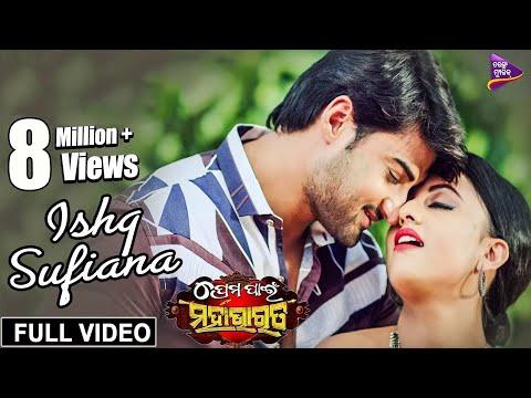 Ishq Sufiana | Official Full Video | Prema Pain Mahabharata | Sambit Acharya & Riya Dey
