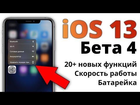 iOS 13 beta 4 — что нового? Самый ПОЛНЫЙ и ЧЕСТНЫЙ обзор!