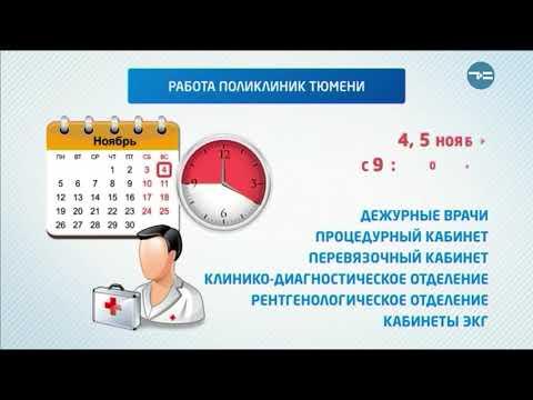 График работы поликлиник в выходные дни