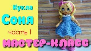Амигуруми: мастер-класс и схема Куклы Сони. Часть 1. Обзор. Игрушки вязаные крючком.