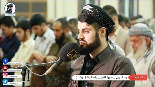 رعد الكردي ؛ قراءة رائعة من سورة النحل .. مسجد بهشت ~ ليلة 24 رمضان 1441