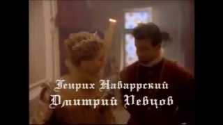 Диалог Маргариты и Генриха