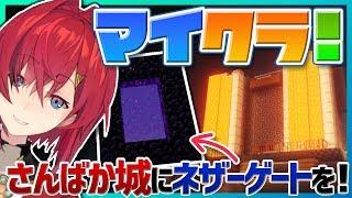 【Minecraft】さんばか城にネザーゲート開通を夢見たりサボったり。【にじさんじ/アンジュ・カトリーナ】