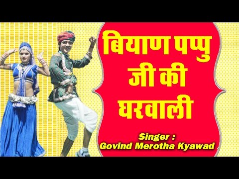 बियाण पप्पु जी की घरवाली | Latest Remix DJ Song 2016 | Govind Merotha Kyawad | Merotha Music