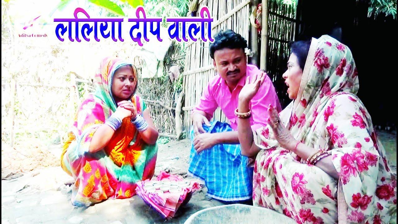 Download ललिया दीप वाली   Laliya Dip Wali   Dipawali special   Aditya comedy