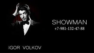 Игорь Волков - ведущий спб (промо)