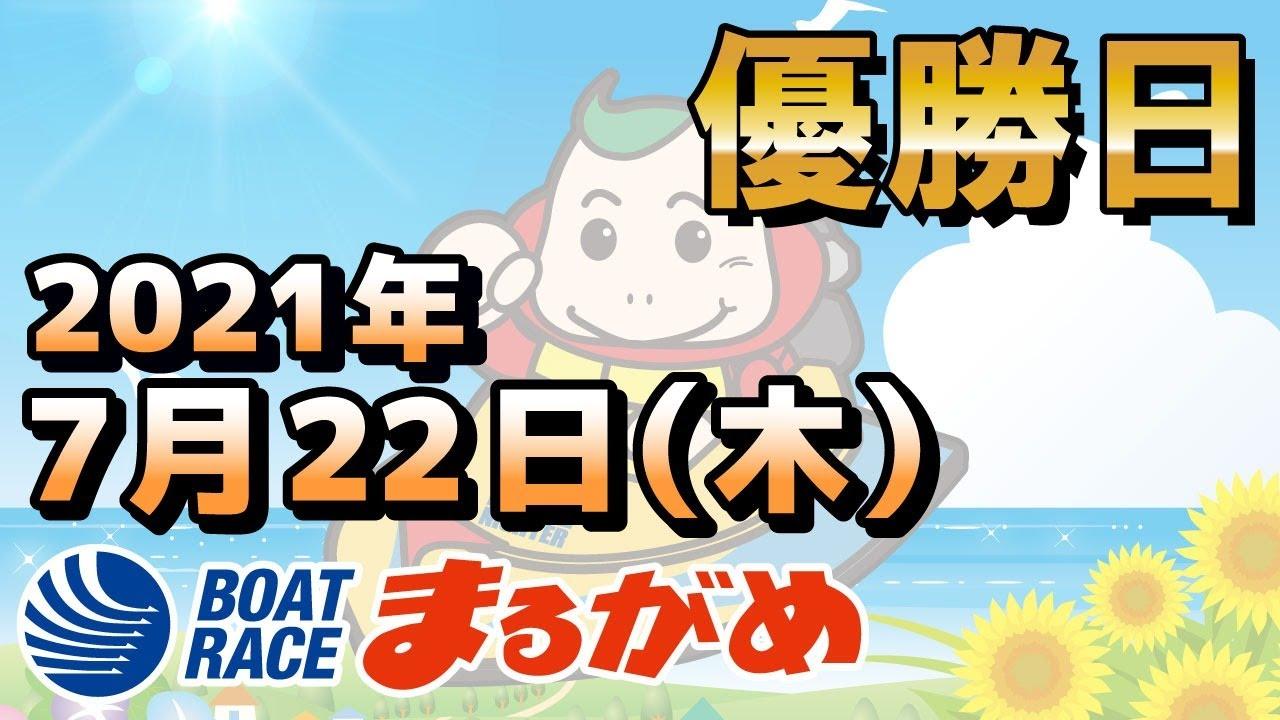 【まるがめLIVE】2021.07.22~優勝日~日刊スポーツカップ
