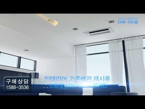[SAMSUNG VRF]  DVM S Eco Renewal (Korean version)