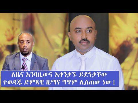 ለዜና አንባቢውና አቀንቃኙ ተወዳጁ ድምጻዊ ዜማና ግጥም ሊሰጠው ነው ... Tadias Addis | ይድነቃቸው ብርሃኑ | ኢቢኤስ አዲስ ነገር
