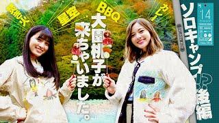 【BBQ】白石ソロキャンに大園桃子が来ちゃいました【白桃姉妹】#14