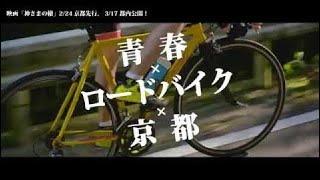 荒井敦史、岡山天音主演!映画『神さまの轍』特報 ロードバイクが題材の...