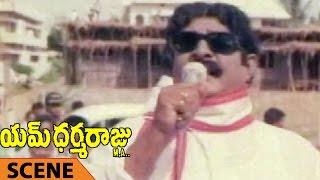 Mohan Babu Coming To Politics Scene || M Dharmaraju MA Telugu Movie || Mohan Babu, Rambha