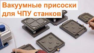 Обзор Вакуумных Присосок Для ЧПУ Станков