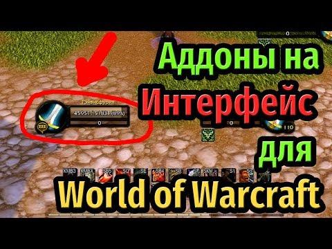 Аддоны на Интерфейс для World Of Warcraft! Красиво и Удобно!