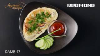 Мультипекарь, сменная панель RAMB-17, вкусный омлет, рецепт для мультипекаря REDMOND