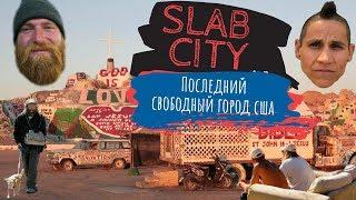 SLAB CITY | ПОСЛЕДНИЙ СВОБОДНЫЙ ГОРОД В США
