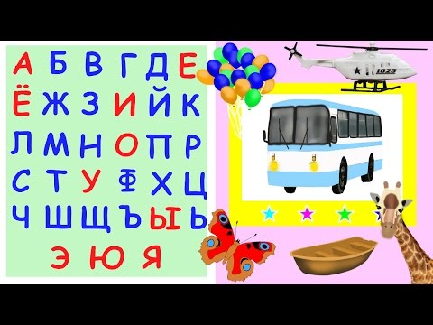Азбука для малышей. Все буквы! Развивающие мультики для детей