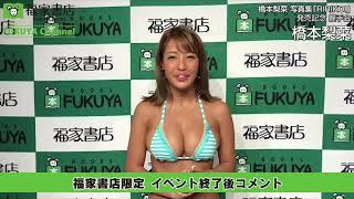 福家書店 http://www.fukuya-shoten.jp/ ワニブックス 橋本梨菜写真集『...