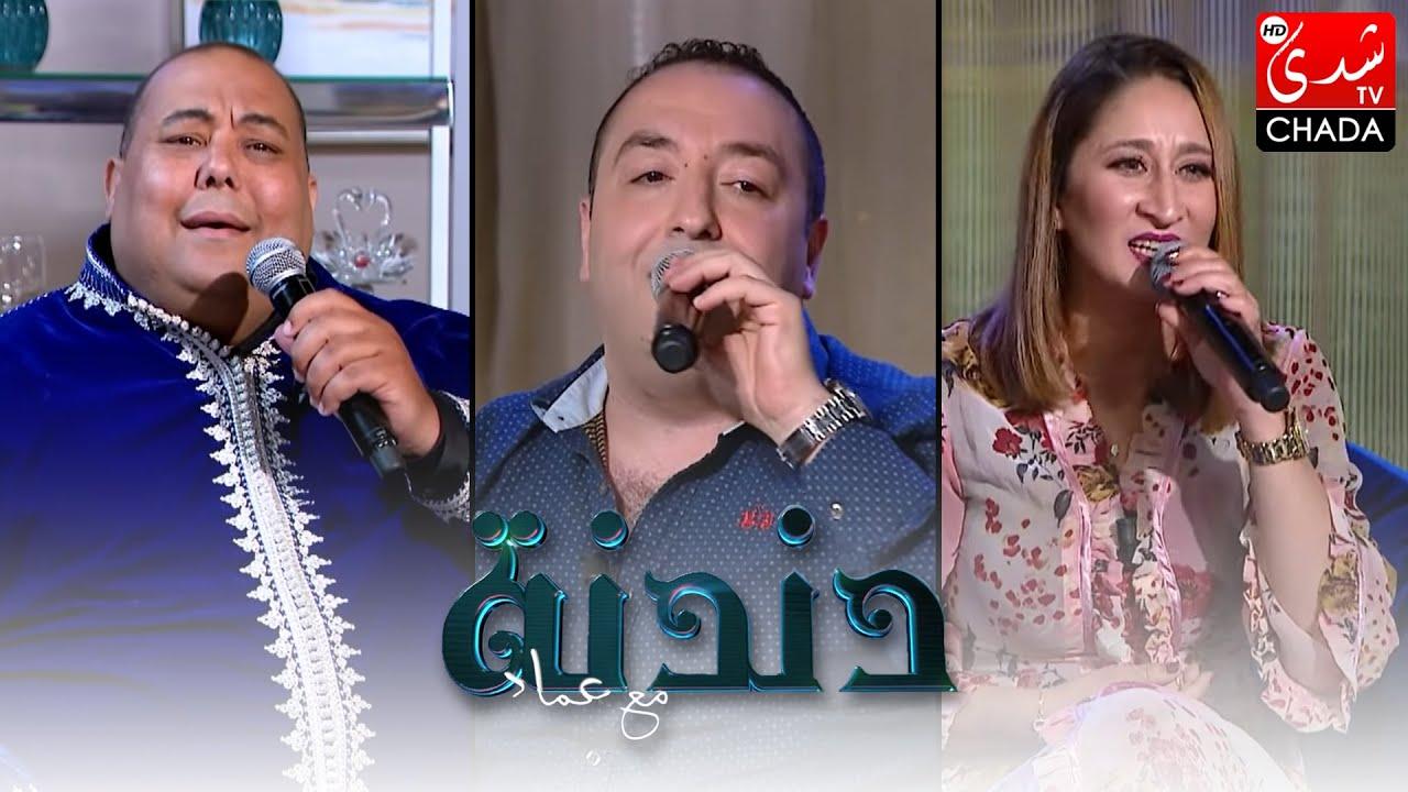 دندنة مع عماد : عبدو السقاط, هادي الملاح و نوال مصطفى - الحلقة الكاملة