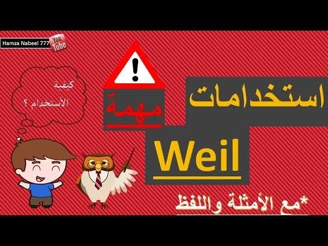 مهم للمحادثة - القاعدة السببية Weil (لأنه) - مع اللفظ والأمثلة - تعلم اللغة الالمانية