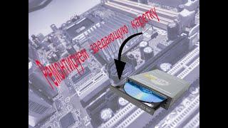 Ремонт заедающей каретки DVD, CD оптического привода