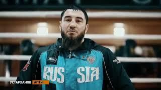 Апти Устарханов (18-4-3, 5КО), проведёт очередной рейтинговый бой на турнире 8 апреля, в Грозном!