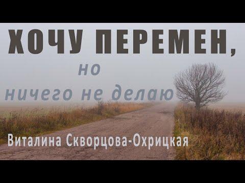 Хочу перемен, но ничего не делаю – Виталина Скворцова-Охрицкая [02-11-2019]