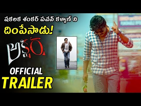 Akshara Movie Official Trailer || Nandita Swetha || Shakalaka Shankar || 2019 Telugu Trailers || MB