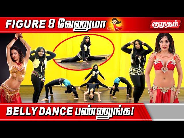 Belly Dance பண்ணா எல்லாத்துலேயும் Flexible -ஆ இருக்கலாம் - STYLE TODAY | Kumudam