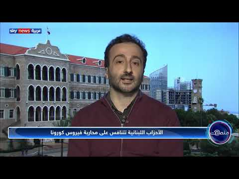 كمامات الطوائف تثير الجدل في لبنان  - نشر قبل 3 ساعة