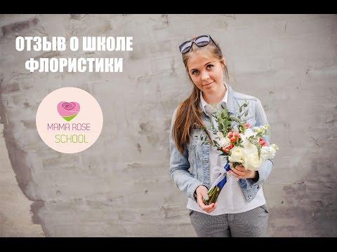 Курсы по флористике. Школа флористики. Екатеринбург