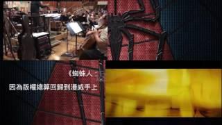 【蜘蛛人:返校日】專屬開場主題曲配樂<br /> Spider-Man: Homecoming