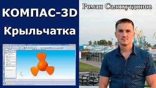 КОМПАС-3D. Крыльчатка. Лопасти. Урок | Роман Саляхутдинов